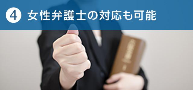 4.女性弁護士の対応も可能